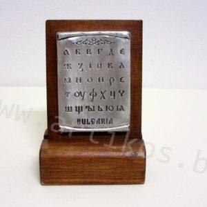 кирилица подарък