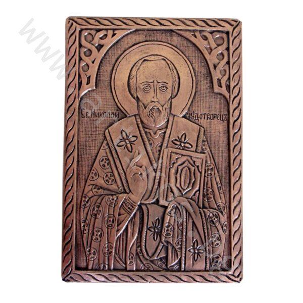 Медна икона Св. Николай Чудотворец