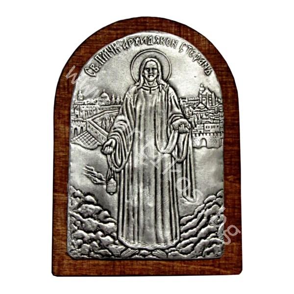 """Пътна Икона - """"Св. ПървоМъченик Стефан"""""""