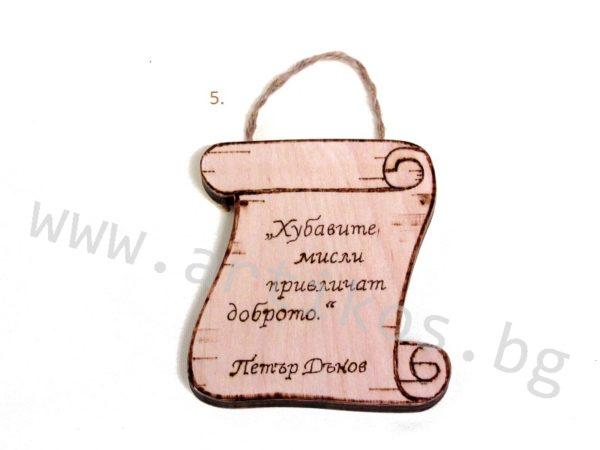Петър Дънов подарък