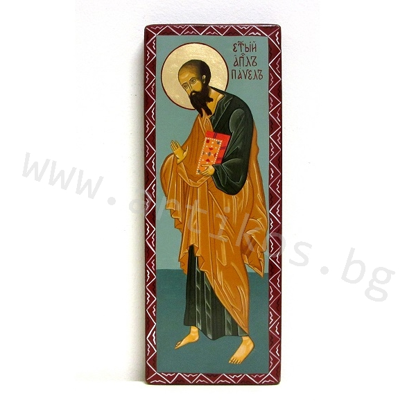 икона Св. Апостол Павел